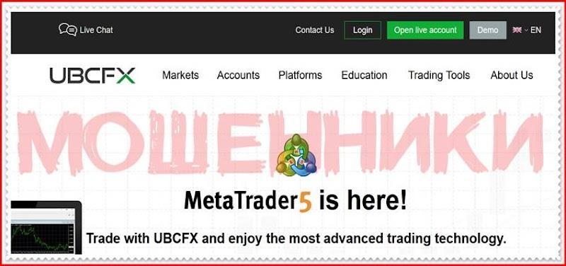 Мошеннический сайт ubcfx.com – Отзывы? Брокер UBCFX мошенники! Информация
