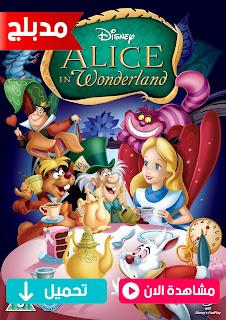 مشاهدة وتحميل فيلم اليس في بلاد العجائب Alice In Wonderland 1951 مدبلج عربي
