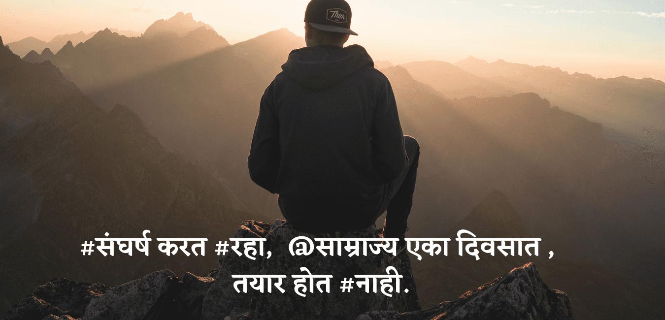 Marathi whatsapp status on attitude