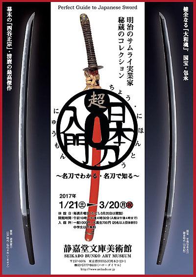 http://www.seikado.or.jp/exhibition/next.html