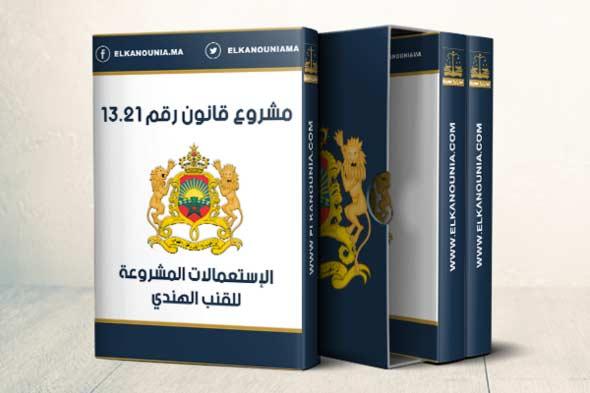 مشروع قانون رقم 13.21 يتعلق بالإستعمالات المشروعة للقنب الهندي PDF