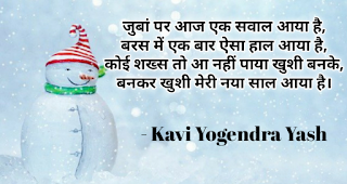 New year shayari image in hindi