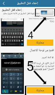 اقوى تطبيق لاخفاء الصور ومقاطع الفيديو وقفل التطبيقات برقم او نمط