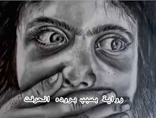 تحميل رواية بسبب بروده انحرفت 2