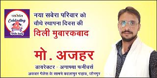 #4thAnniversary : अगाफ्या फर्नीचर्स के डायरेक्टर मो. अजहर की तरफ से  नया सबेरा परिवार को चौथे स्थापना दिवस की दिली मुबारकबाद | #NayaSaveraNetwork