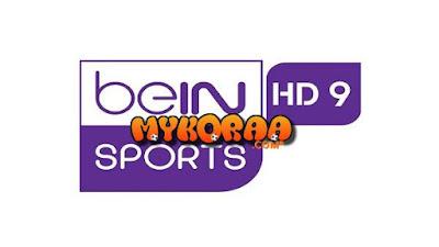 يلا شوت بث مباشر قناة بي ان سبورت 9 hd بدون تقطيع beIN Sports HD9 live