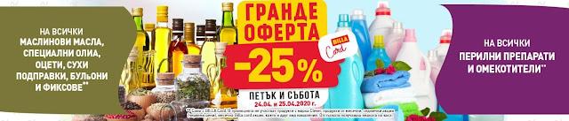 БИЛЛА Гранде оферти 24-25.04
