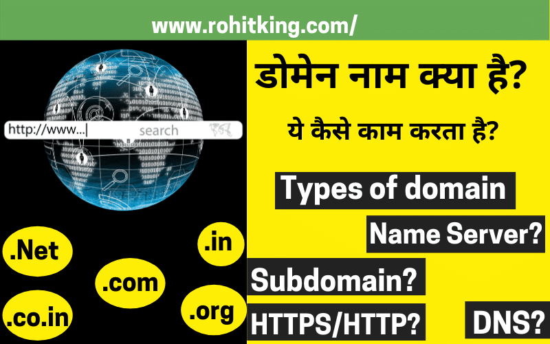 domain-name-kya-hai-hindi