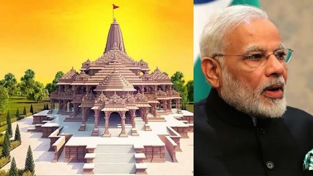 राम मंदिर भूमि पूजन: यहां देखें अयोध्या में पीएम मोदी का पूरा कार्यक्रम