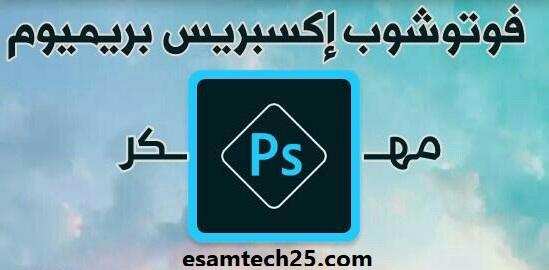 تحميل برنامج ادوبي فوتوشوب النسخة المدفوعة للأندرويد Adobe Photoshop Express pro