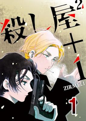 殺し屋²+1 第01巻 raw zip dl