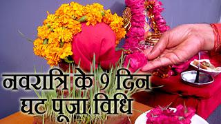 http://recruitmentaz.blogspot.in/2016/09/navratri-puja-vrat-vidhi-in-hindi.html