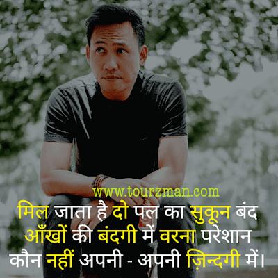 hindi motivational suvichar images