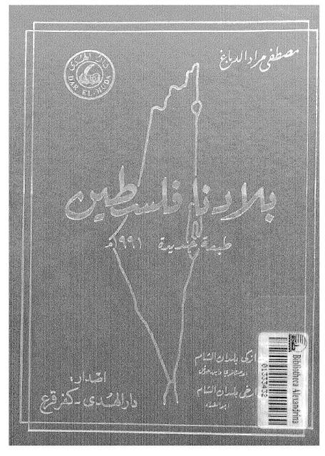 موسوعة بلادنا فلسطين .pdf.. مصطفى مراد الدباغ ، 11 مجلد
