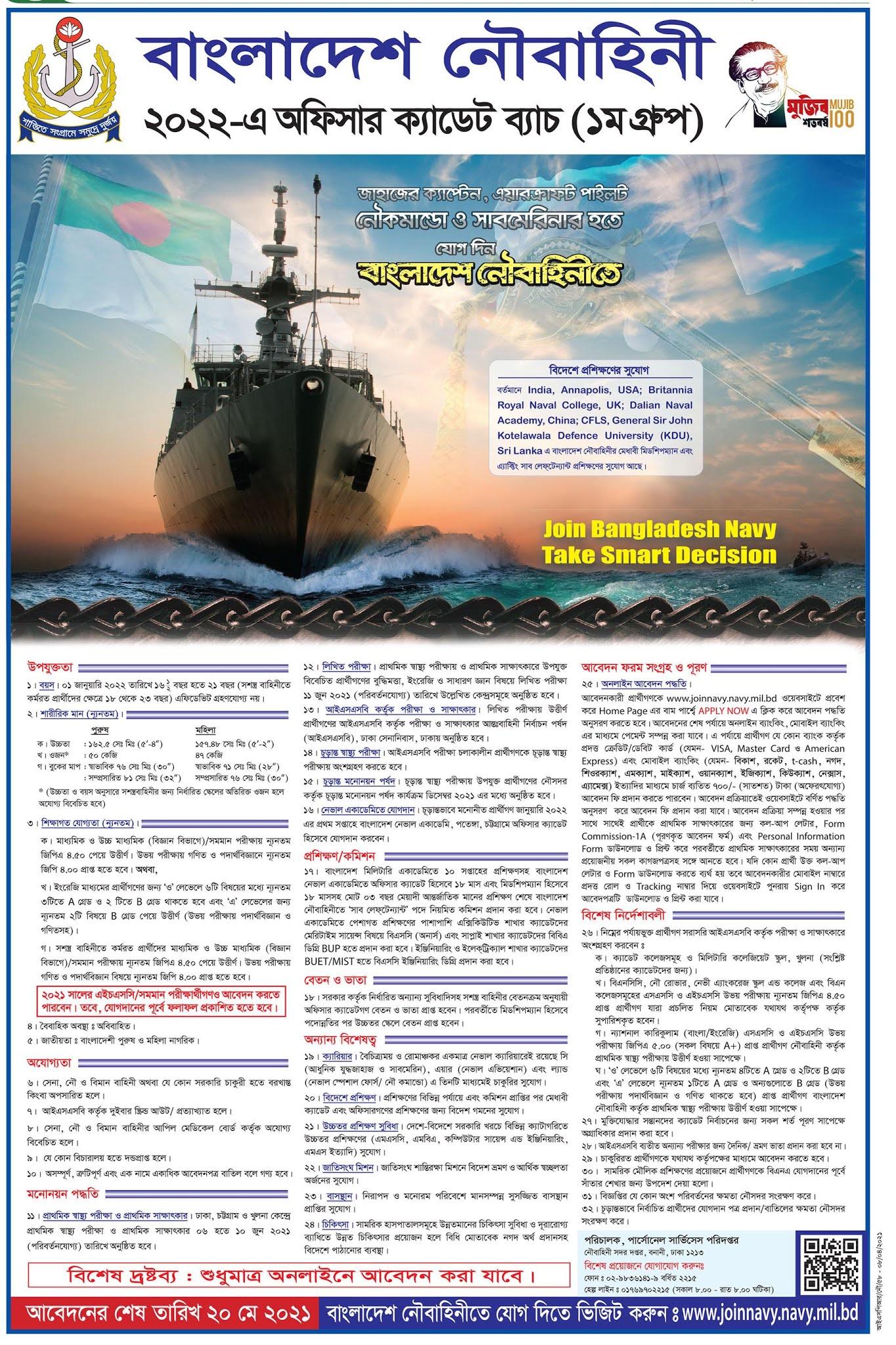 নৌবাহিনী অফিসার পদে নিয়োগ