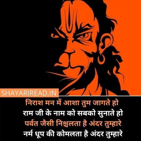 Hanumanji whatsapp status