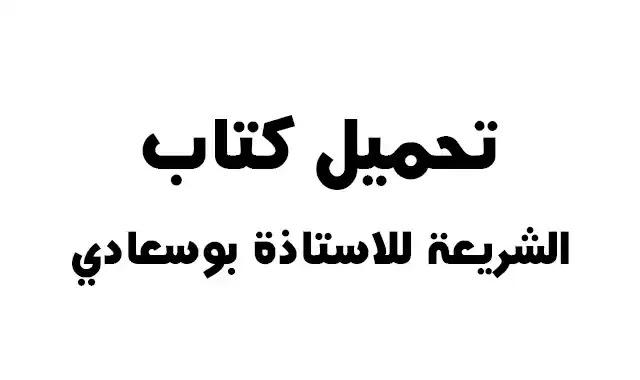 تحميل كتاب الشريعة الاسلامية للأستاذة بوسعادي pdf