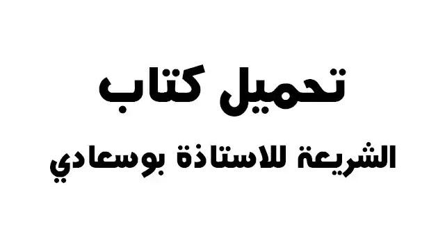 كتاب الشرعة والمنهاج pdf