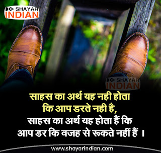 Best Hindi Quotes On Fear - Courage - Daring - Suvichar