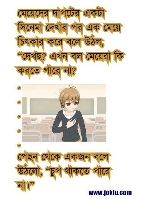 Cinema Bengali joke