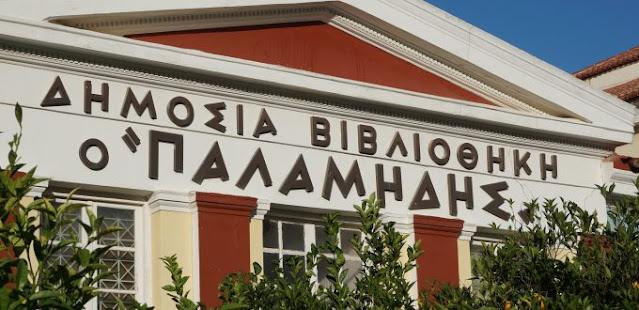 Επαναλειτουργεί πλήρως η Δημόσια Βιβλιοθήκη Ναυπλίου