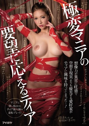 Tier That Responds To The Demands Of Extreme Change Many Imagination Is Abnormally Vigorous And Enthusiast Who Gives Priority To Fantasy Over Reality Has Become Interested In Tia ...! [IPZ-981 Tia (Arisa Asama | Meisa Kurokawa)]