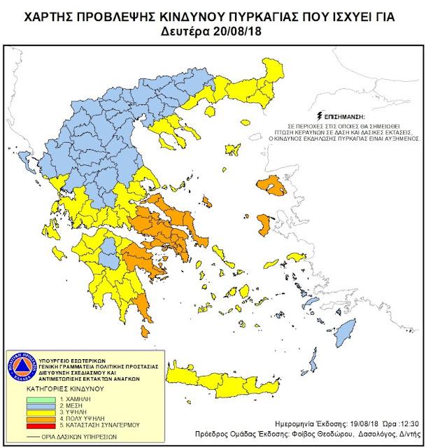Χάρτης πρόβλεψης κινδύνου πυρκαγιάς για τη Δευτέρα 20.08.2018
