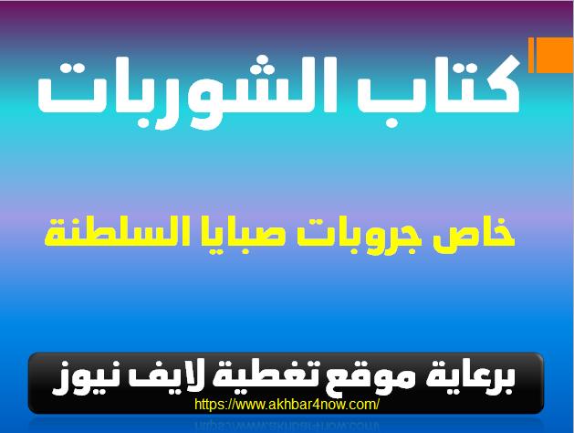كتاب ( شوربات صبايا السلطنة ) نسخة مجانية