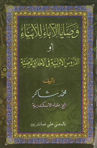 kitab washoya pdf makna pesantren jenggot jawa