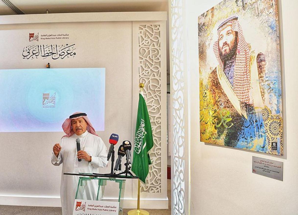 مكتبة الملك عبد العزيز تدشن معرضها للخط العربي في الرياض والدار البيضاء وبكين