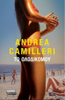 https://www.culture21century.gr/2019/08/to-olodiko-moy-toy-andrea-camilleri-book-review.html