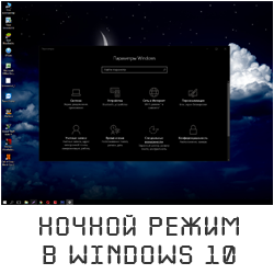 Ночной режим в windows 10