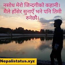 nepali-sad-status-about-life
