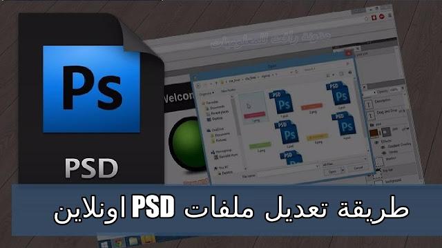 تعديل ملفات psd بدون فوتوشب اون لاين بطريقة سهلة ومجانية ، انشاء ملفات psd بدون فوتوشب تعديل psd اونلاين انشاء ملفات psd اونلاين فتح الفوتوشوب اونلاين.