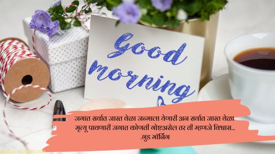 Good Morning Marathi-Wishes,Sms,Images 2020
