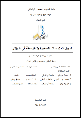 مذكرة ماستر: تمويل المؤسسات الصغيرة والمتوسطة في الجزائر PDF