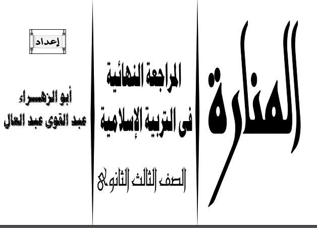 مراجعة ليلة امتحان الدين للصف الثالث الثانوى 2020 ابو الزهراء