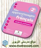 دليل Mes apprentissages en français - المستوى الثاني