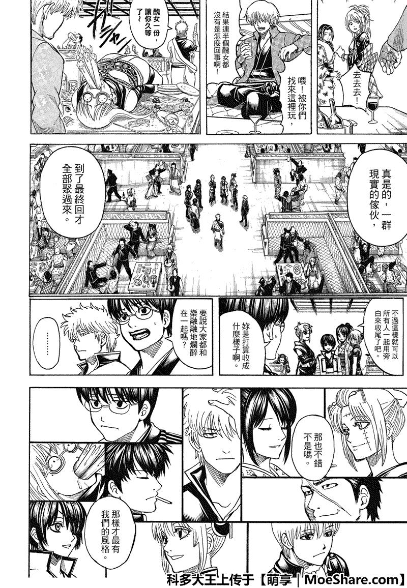 銀魂: 704话 - 第46页