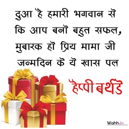 Birthday Wishes For Mamu jaan In Hindi