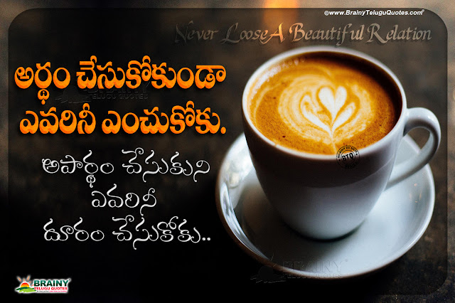 telugu relationship quotes, best relationship messages in telugu, telugu value quotes