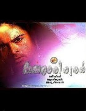 Ardhanareeswaran Malayalam Full Movie Download