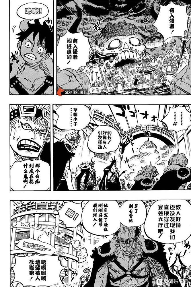 海賊王: 980话 战栗的音乐 - 第4页
