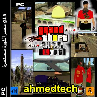 كيفية تحميل لعبة جاتا المصرية للكمبيوتر