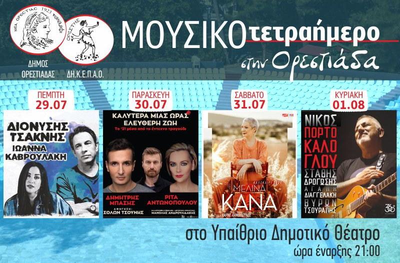 Μουσικό τετραήμερο στο Υπαίθριο Δημοτικό Θέατρο Ορεστιάδας