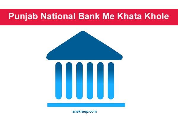 punjab national bank me account khole