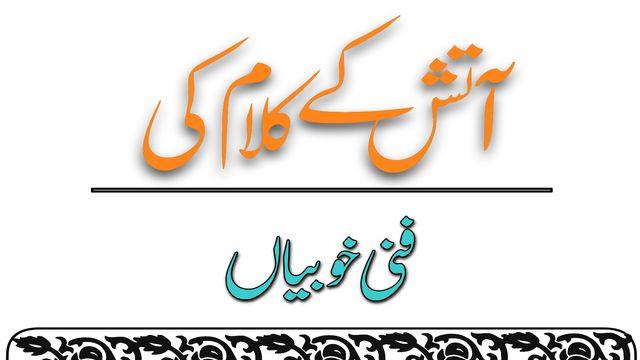 خواجہ حیدر علی آتش کے کلام کی فنی خوبیاں