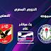 مشاهدة مباراة الاهلي وسموحة بث مباشر بتاريخ 23-09-2019 الدوري المصري