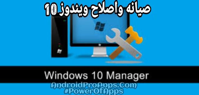 Windows 10 Manager latest 2019 برنامج الصيانه الكامل وتحسين اداء ويندوز 10واصلاح اخطاء ويندوز 10 اخر اصدار مع باتش التفعيل