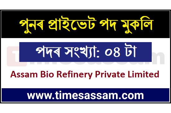 Assam Bio Refinery Private Limited Recruitment 2020